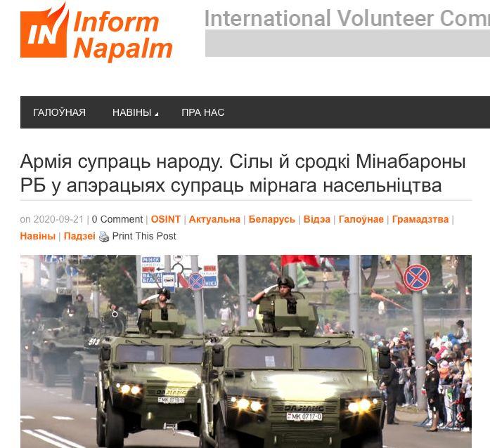 InformNapalm есть дело и до белорусских событий