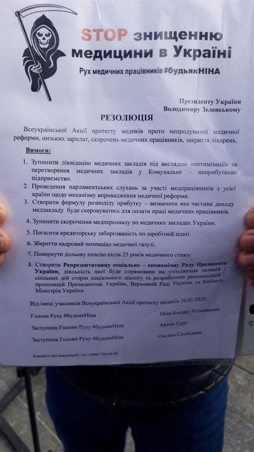 Резолюция, принятая медиками на акции протеста против медреформы