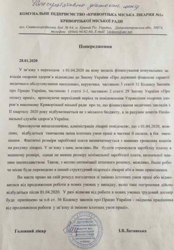 Предупреждение Криворожского горсовета о снижении зарплат медиков до минимальной
