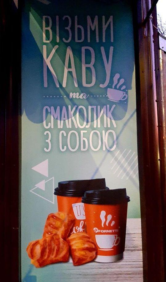 Реклама смаколыкив в Киеве