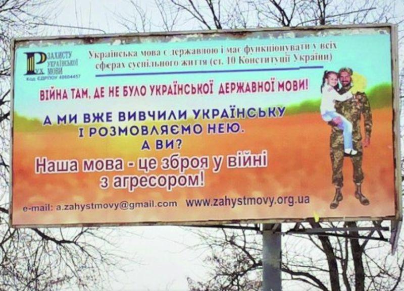 В Прикарпатье популярно объясняют, что война там – где нет мовы