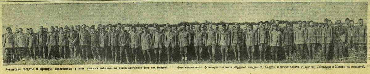 Румыны, взятые в плен под Одессой