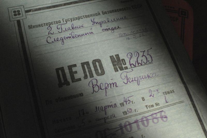 Личное дело заключённого Хенрика Верта
