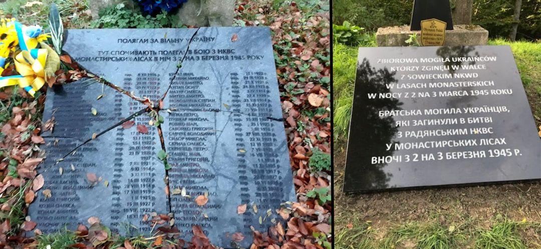 Разбитая и восстановленная табличка на памятнике ОУН-УПА на горе Монастырь