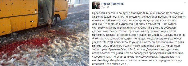 Свидетель расстрела автобуса под Волновахой