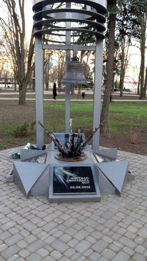Памятный знак жертвам авиаудара в Луганске