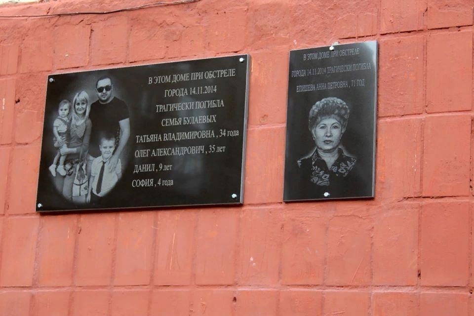 Мемориальные доски в память о жертвах обстрела Горловки
