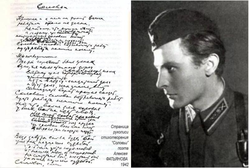 Рукопись песни «Соловьи» Алексея Фатьянова