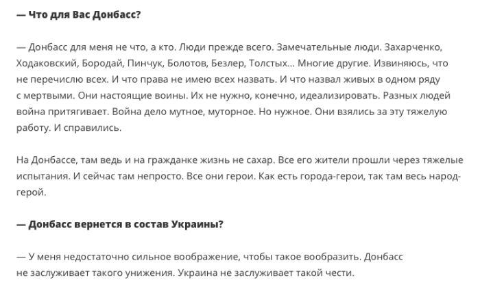 Отрывок интервью Владислава Суркова в «Акутальных комментариях»