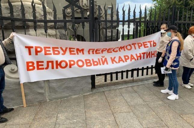 Народ против велюрового карантина