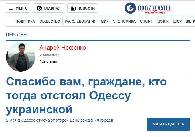 Украинская журналистика по-прежнему в восторге от массового убийства