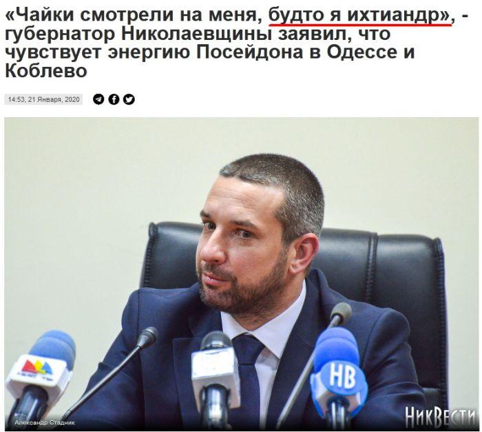 Александр Стадник выезжает в Одессу поговорить с чайками