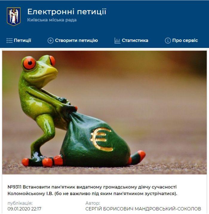 На сайте Киевсовета появилась петиция с просьбой установить памятник Коломойскому