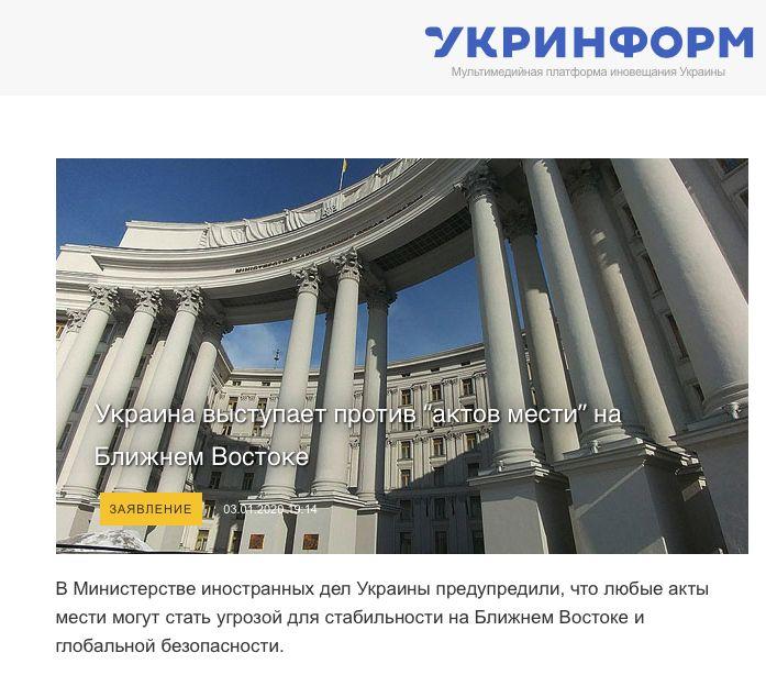 Сообщение агентства «Укринформ»