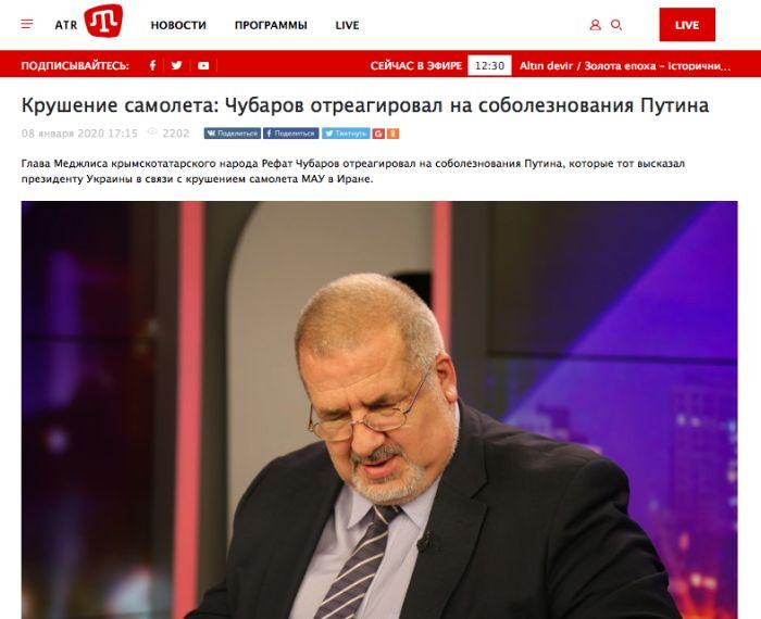Р. Чубаров на телеканале АТР