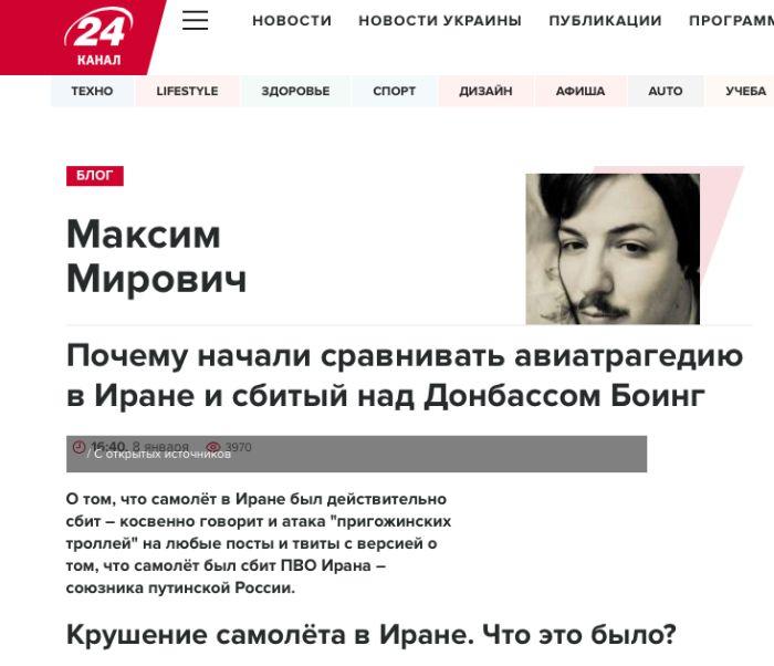 Публикация на сайте телеканала «24»