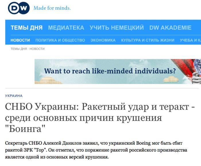 «Дойче Велле» опубликовала откровения секретаря украинского СНБО Данилова