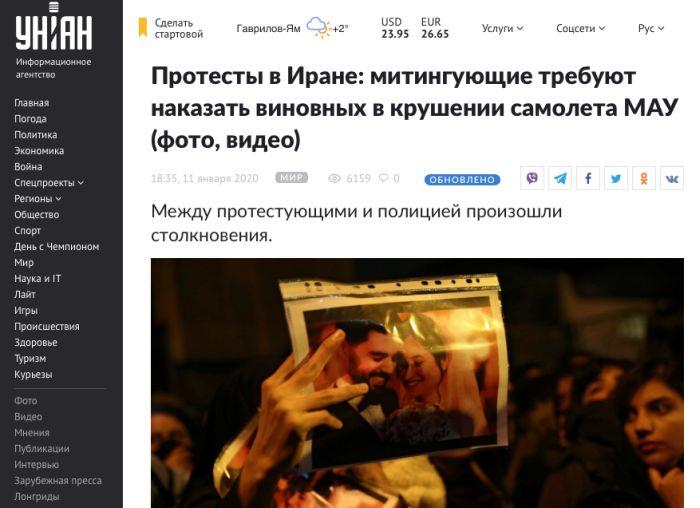Публикация УНИАН
