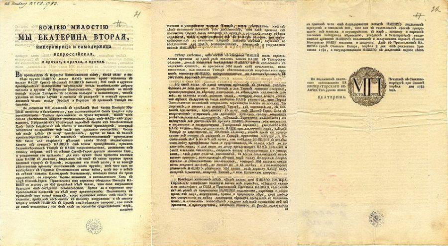 Манифест «О принятии Крымского полуострова, острова Тамань и всея Кубанской стороны под державу Российскую».