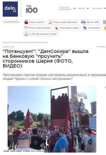 Статья в издании Delo.ua