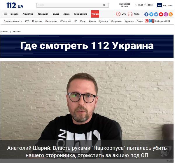 Заявление А. Шария транслировал телеканал 112