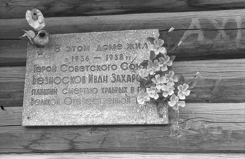 Мемориальная доска в память Ивана Безноскова