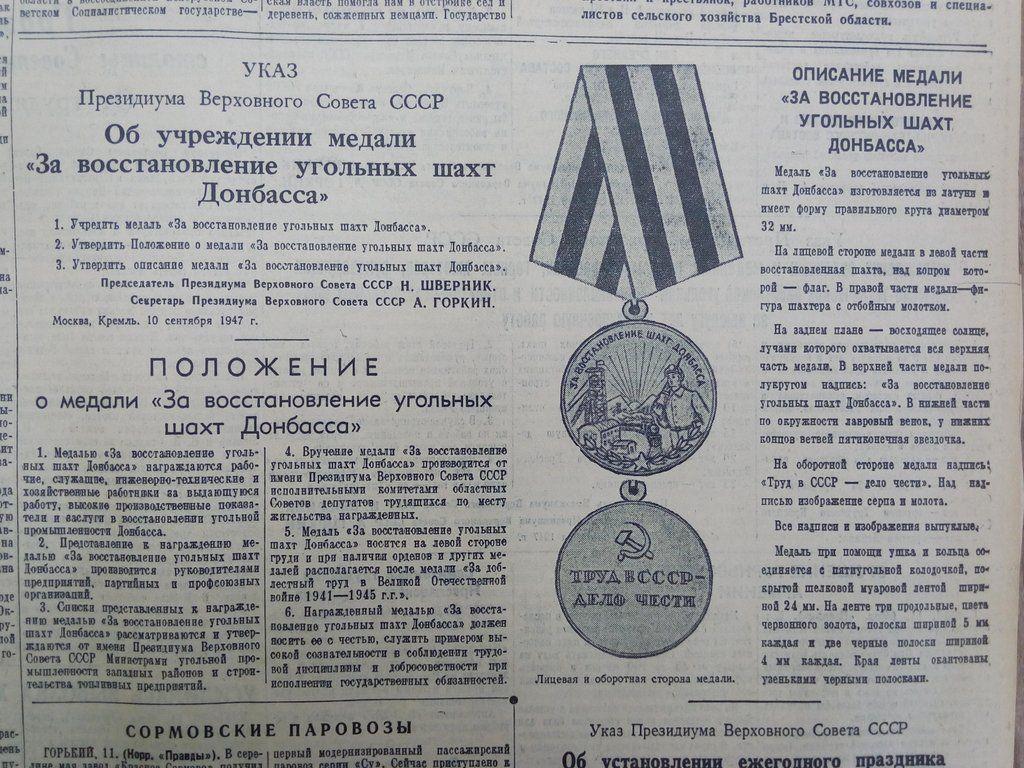 Указ Президиума Верховного Совета СССР об учреждении медали «За восстановление угольных шахт Донбасса»