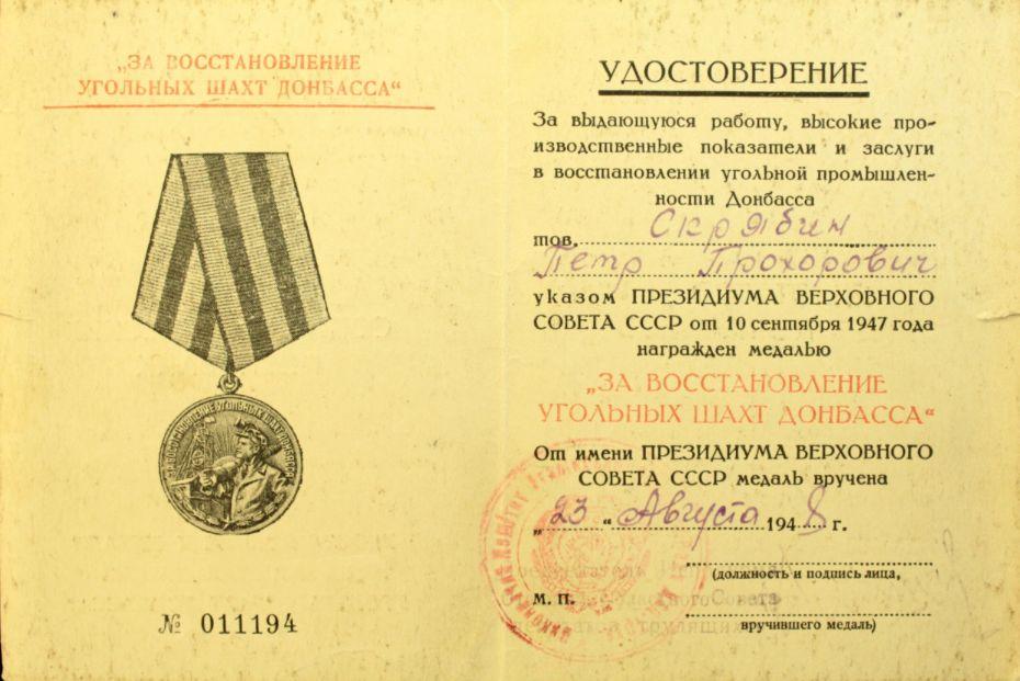 Удостоверение к медали «За восстановление угольных шахт Донбасса»