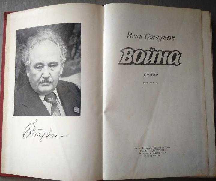 Книга Ивана Стаднюка «Война»