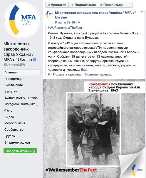 МИД Украины славит Шухевича
