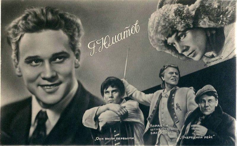 Георгий Юматов, советская открытка