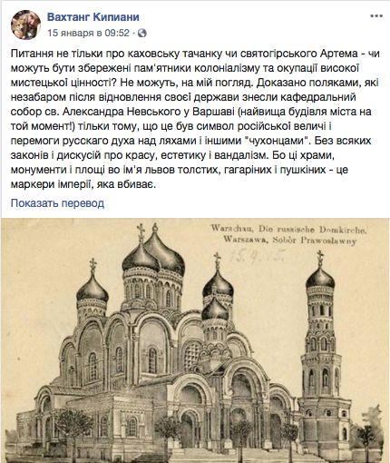 Кипиани предлагает не обращать внимания на художественную ценность памятников советской эпохи