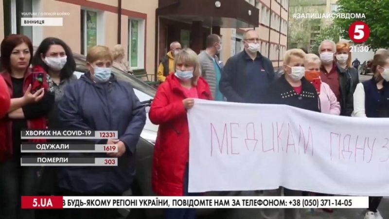 Акция протеста медиков Винницы