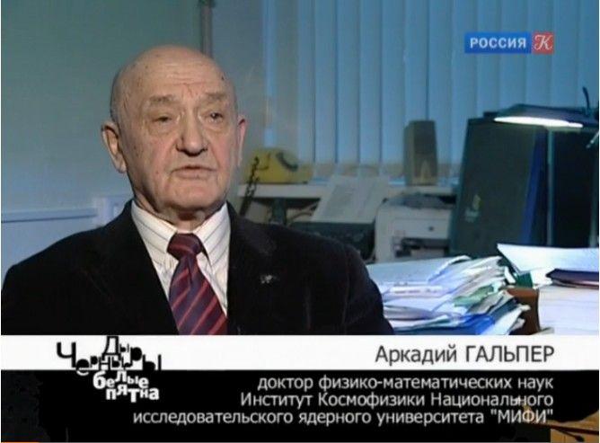 Директор Института космофизики НИЯУ МИФИ Аркадий Гальпер