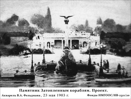 Эскиз памятника Фельдмана