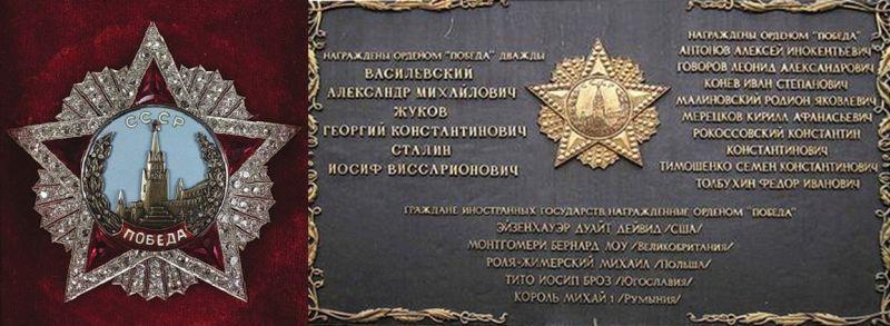 Орден «Победа» и мемориальная доска в Кремле с именами всех кавалеров ордена «Победа»