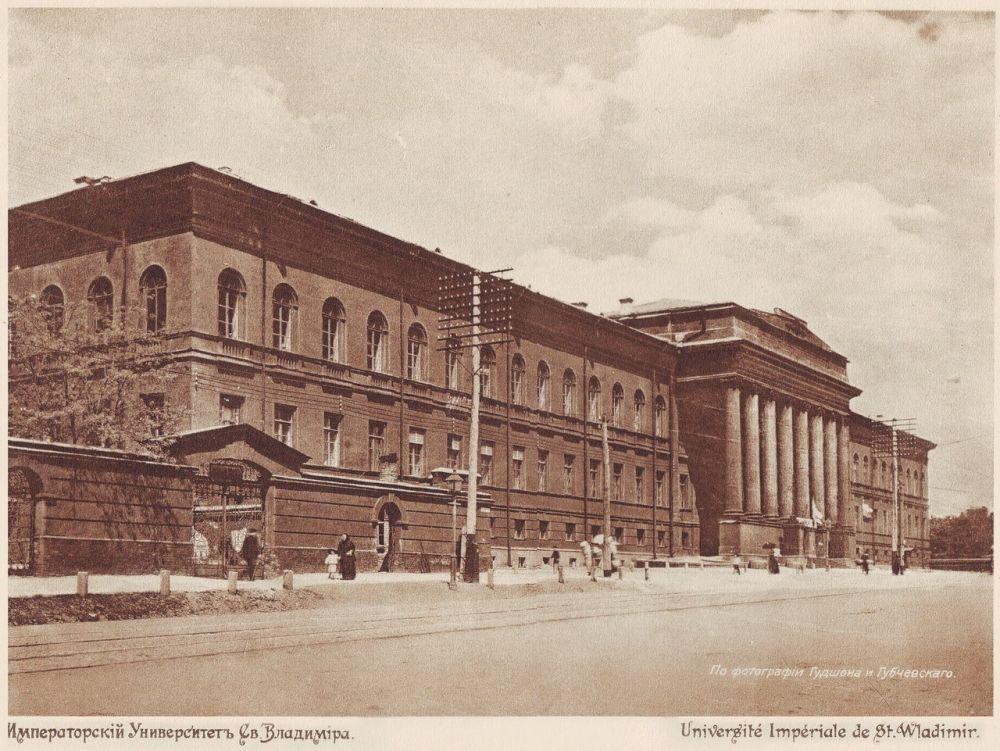 Императорский университет Св. Владимира в Киеве, где учился Иван Линниченко