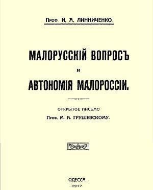 Обложка книги И. Линниченко «Малорусский вопрос и автономия Малороссии»