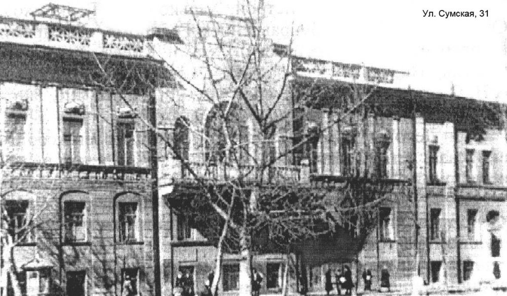 Здание Харьковского аэроклуба в 1930-е годы