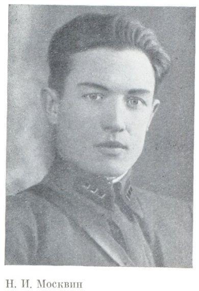 Николай Москвин, командир 1-го батальона партизанского полка «Тринадцать»