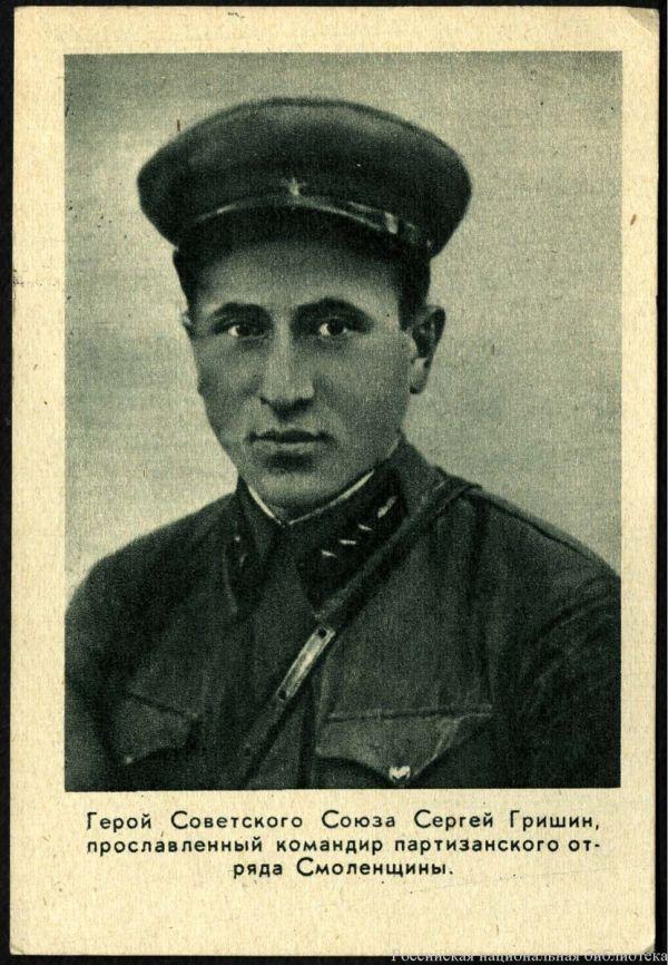 Сергей Гришин, Герой Советского Союза, командир партизанского полка «Тринадцать»