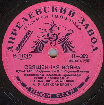 Пластинка с песней «Священная война», записанная 28 июня 1941 года