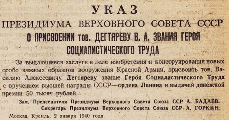 Указ о присвоении В.А. Дегтярёву звания Героя Социалистического Труда. 1940 год.