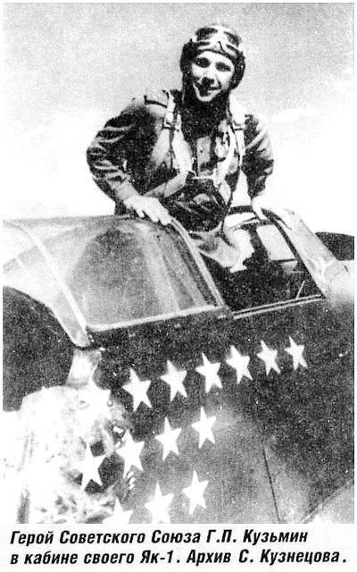 Герой Советского Союза капитан Георгий Кузьмин