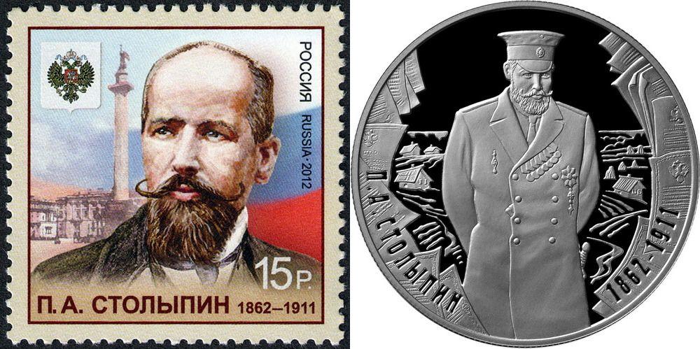 Российская марка и монета Банка России, выпущенные в 2011 году, к 100-летию гибели П.А. Столыпина