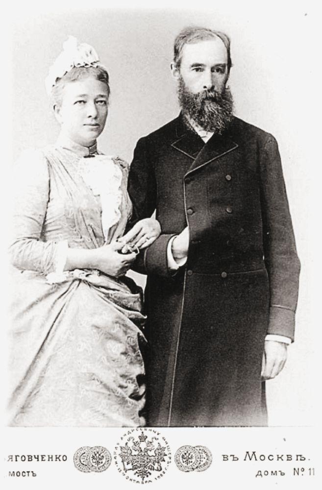 Вера Николаевна и Павел Михайлович Третьяковы