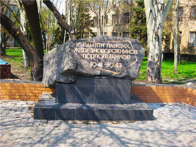Памятник погибшим подпольщикам, установленный на железнодорожном вокзале Мариуполя