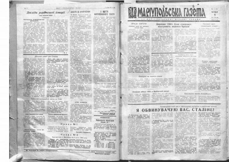 Плоды деятельности «подполья» ОУН-УПА в Мариуполе