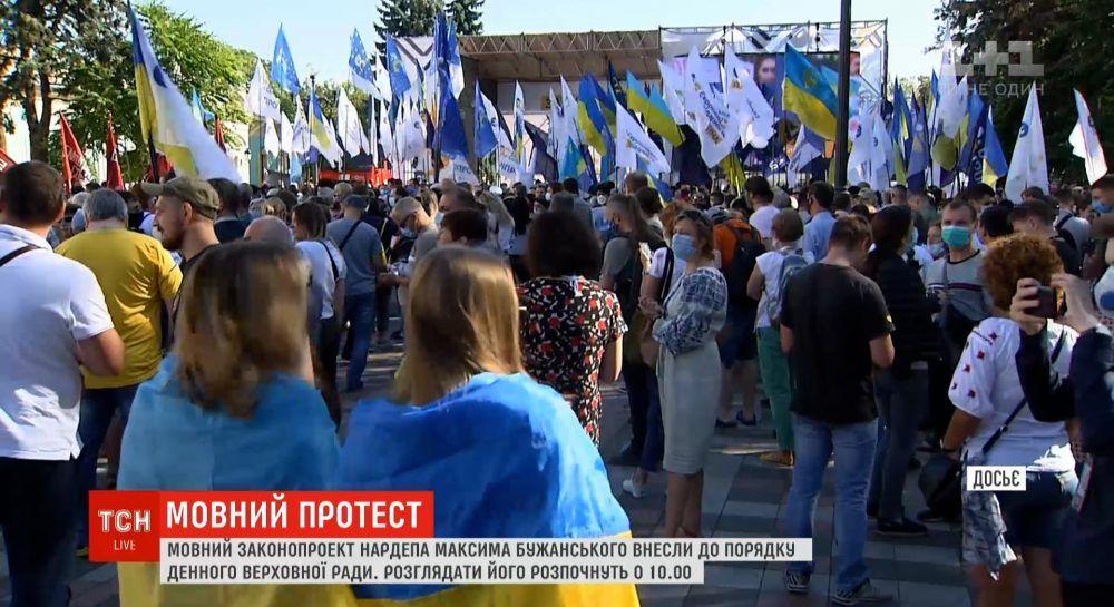 «Мовный» простест у здания Верховной Рады Украины