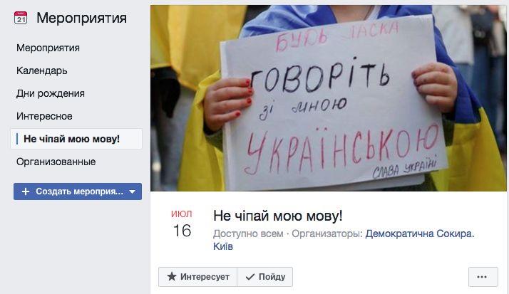 Страница Facebook, призывающая к «мовному протесту»